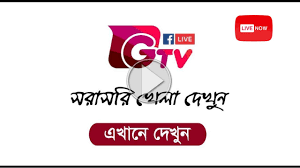 ? Gazi Tv Live - জিটিভি লাইভ - Live Broadcasting Gazi Tv Live Online - Live  Cricket match - YouTube