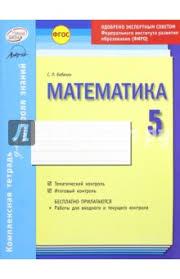 Справка о проверке тетрадей по математике в классах скачать  Справка о проверке При проверке контрольных работ по русскому языку имеющих грамматическое задание оценка выставляется за ebd pdf djvu r ее бесплатно
