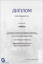Дипломы компании Омега разработчика корпоративных информационных   финансовой отчетности · Диплом за победу в v конкурсе программно технических решений для деловых и экономических приложений КомпьюЛог Экономика`2000