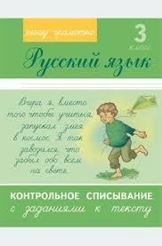 Межуева Ю В Русский язык класс Контрольное списывание с  3 класс Контрольное списывание с заданиями к тексту