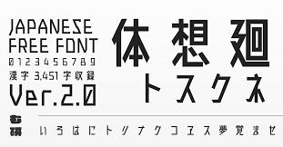 シンプルでお洒落な日本語フリーフォント厳選15個即ダウンロード可