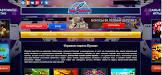 Клуб Вулкан Удачи: пространство для азартных пользователей