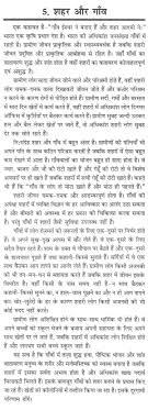 city life essay essay on city life vs village life in hindi
