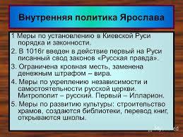 Презентация на тему Борьба за власть сыновей Владимира  7 Внутренняя политика