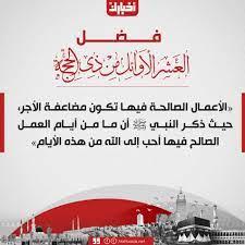عاجل| دار الإفتاء المصرية: موعد تحري غرة هلال ذي الحجة 2021-1442 - أخبارنا