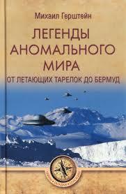 """Книга """"<b>Легенды аномального</b> мира. От """"летающих тарелок"""" до ..."""