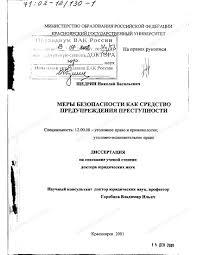 Диссертация на тему Меры безопасности как средство предупреждения  Диссертация и автореферат на тему Меры безопасности как средство предупреждения преступности