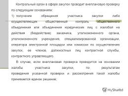 Презентация на тему КОНТРАКТНАЯ СИСТЕМА Мониторинг закупок  27 27 Контрольный орган в сфере закупок