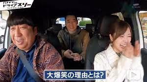 バナナマン の ドライブ スリー 動画