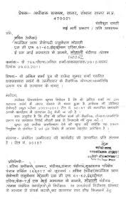 Brilliant Ideas Of Appointment Letter Format Pdf In Hindi Best Of