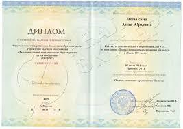 Лицензии Диплом по специализации Оценка стоимости бизнеса