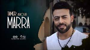 Tamer Ashour - Marra (Album Ayam) | (تامر عاشور - مرة (ألبوم أيام - YouTube