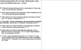 Тест по теме Ядерная физика класс Контент платформа ru Контрольная работа № по теме Законы Ньютона Импульс тела