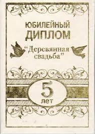 диплом Деревянная свадьба лет Юбилейный диплом Деревянная свадьба 5 лет