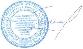 Методические указания по оформлению контрольных работ курсовых  Методические указания по оформлению контрольных работ курсовых работ выпускных квалификационных работ магистерских диссертаций