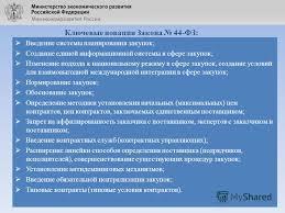 Презентация на тему Основные цели и положения Федерального  6 6 Ключевые новации Закона 44 ФЗ