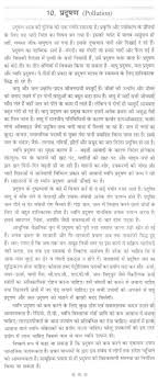 environment pollution essay speech on pollution in hindi sample  speech on pollution in hindi