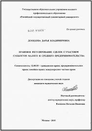 Требования к содержанию и оформлению кандидатской диссертации Титульный лист кандидатской диссертации jpg