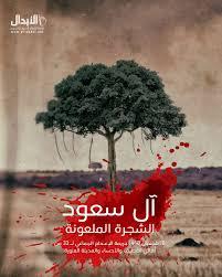 Résultats de recherche d'images pour «الشجرة   الملعونة»