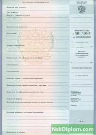 Купить диплом колледжа техникума ПТУ в Новосибирске с доставкой  Диплом Колледжа с приложением 2008 2010г Приложение к диплому колледжа 2008 2010г