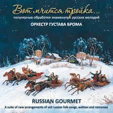 <b>Gustav</b> Brom Orchestra Soloists Ensemble — слушать онлайн на ...