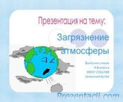 Механические явления в природе презентация по Физике класс  Загрязнение атмосферы