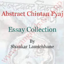 abstract chintan pyaj essay collection by shankar lamichhane  abstract chintan pyaj essay collection by shankar lamichhane