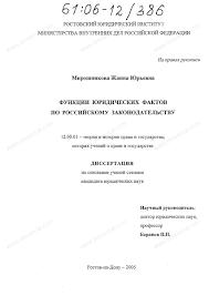 Диссертация на тему Функции юридических фактов по российскому  Диссертация и автореферат на тему Функции юридических фактов по российскому законодательству