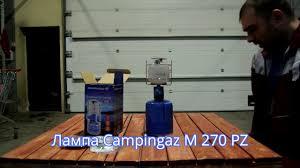 Обзор <b>газовой лампы Campingaz</b> M 270 PZ - YouTube