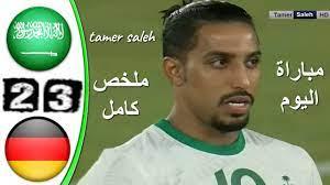 أهداف مباراة السعودية وألمانيا أولمبياد طوكيو 2020 - موقع كورة أون