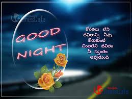Good Night Kavithalu Telugu Images Kavithalulinescafecom