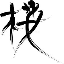 かっこいい桜の筆文字 無料イラスト文字タイトル43236 素材good