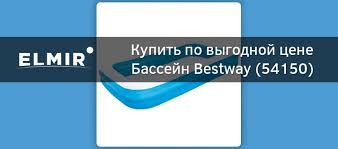 <b>Бассейн Bestway</b> (<b>54150</b>) купить   ELMIR - цена, отзывы ...