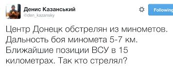 В оккупированном Донецке в мусоровоз попала мина, ранен водитель, - ОБСЕ - Цензор.НЕТ 6101