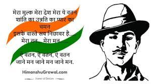 bhagat singh भगत सिंह essay quotes songs biography in  भगत सिंह पर कविता जो आपके दिल को छू जाएगी ऐ वतन