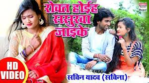 Latest Bhojpuri Song Rowat Hoyeye Jayike Sasurwa Sung By Sachin Yadav