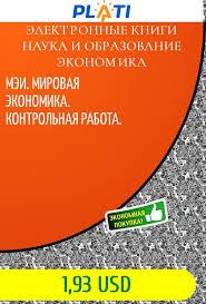 МЭИ МИРОВАЯ ЭКОНОМИКА КОНТРОЛЬНАЯ РАБОТА Электронные книги  МИРОВАЯ ЭКОНОМИКА КОНТРОЛЬНАЯ РАБОТА Электронные книги Наука и образование Экономика Экономика