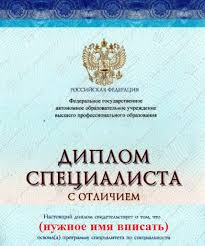 Запрещённые дипломы Девять исковых заявлений в Смоленске