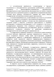 Законность и ответственность в государственном управлении на  Курсовая Законность и ответственность в государственном управлении на примере Совета муниципального образования Нижнекамский