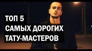 топ 5 самых дорогих тату мастеров мира