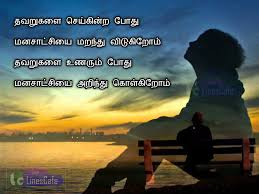 Tamil Quotes About Self Realization With Sad Picture Tamil