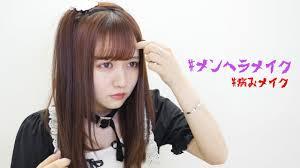 オタサーの姫が好む服のブランド9選似合う髪型メイク術3つ