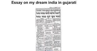 essay on my dream in gujarati google docs
