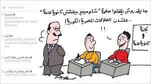"""أهل الشر"""" و""""شاومينج"""" يلاعبان التعليم المصري من خلف القضبان"""