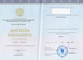 Выходные документы Диплом государственного образца о высшем образовании квалификация Бакалавр