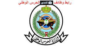 شاهد تقديم وزارة الحرس الوطني 1442 وشروط التسجيل على بوابة الوظائف 2021 -  الدمبل نيوز