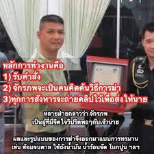 มารู้จักมือฆ่าสังหาร... - KTUK - คนไทยยูเค