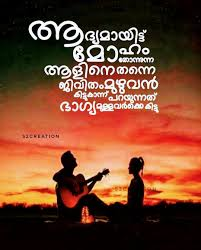 Pin By Rishanariyas On Thoughts Malayalam Relationship Quotes
