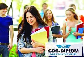 Общие правила написания дипломной работы gde diplom Общие правила написания дипломной работы