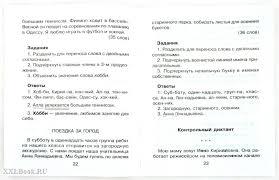 Итоговая контрольная работа диктант по русскому языку за iv  Диктанты с грамматическими заданиями 2 класс 4 четверть